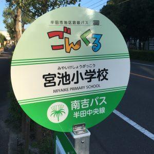バス停イメージ